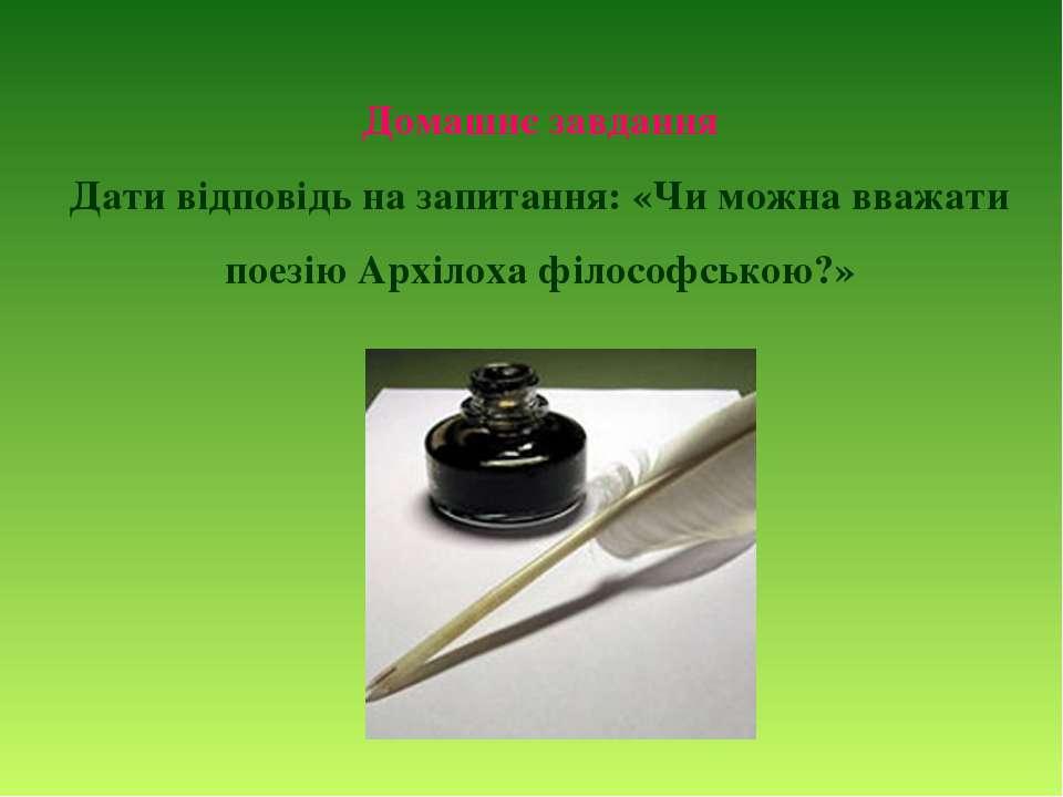 Домашнє завдання Дати відповідь на запитання: «Чи можна вважати поезію Архіло...