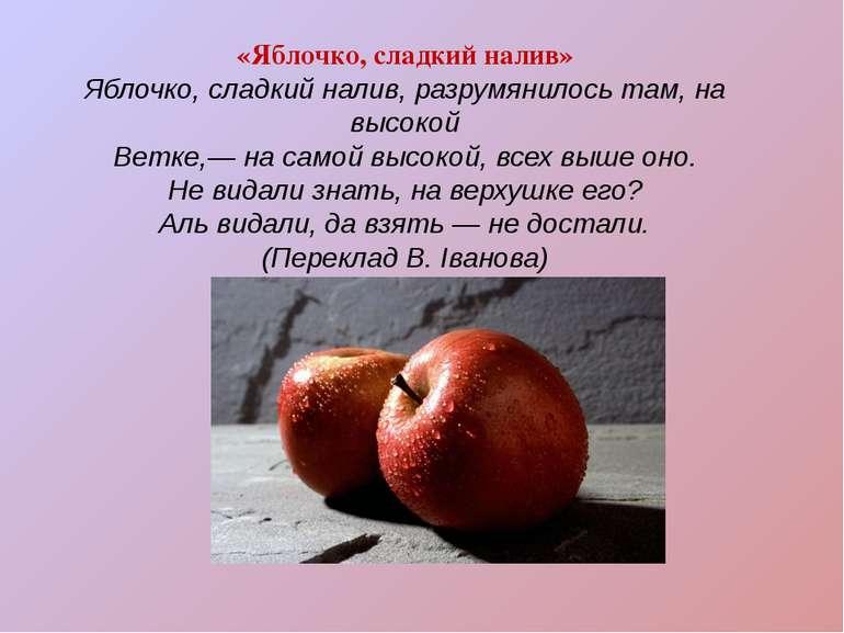 «Яблочко, сладкий налив» Яблочко, сладкий налив, разрумянилось там, на высоко...