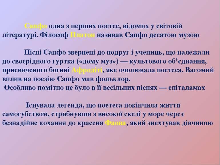 Сапфо одна з перших поетес, відомих у світовій літературі. Філософ Платон наз...