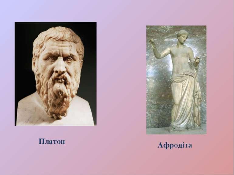 Платон Афродіта