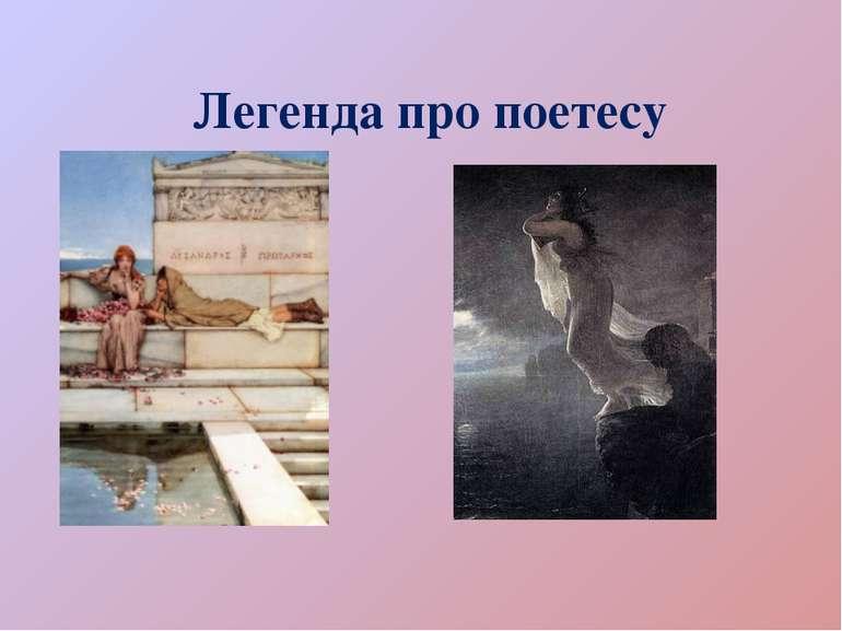 Легенда про поетесу