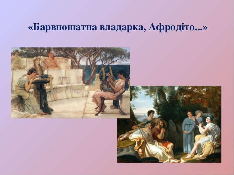 «Барвношатна владарка, Афродіто...»