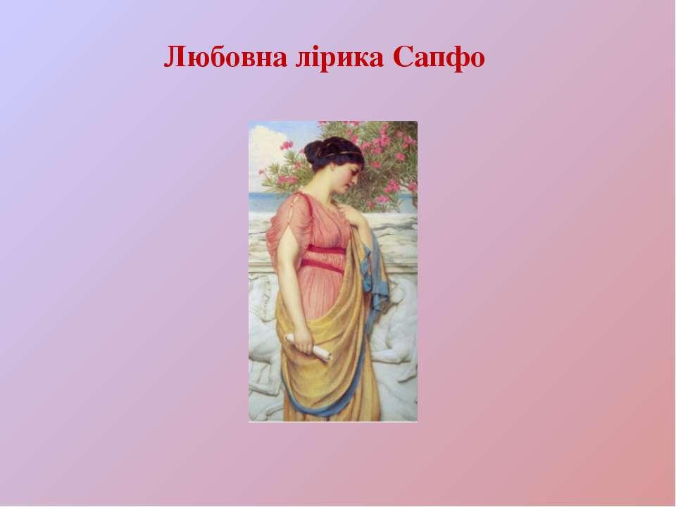 Любовна лірика Сапфо