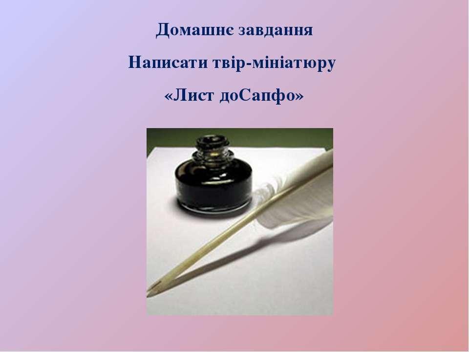 Домашнє завдання Написати твір-мініатюру «Лист доСапфо»