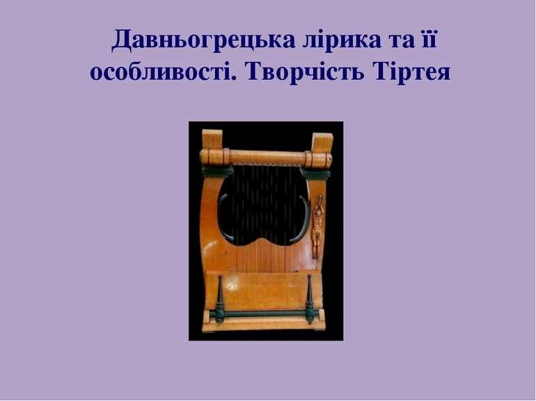 Давньогрецька лірика та її особливості. Творчість Тіртея