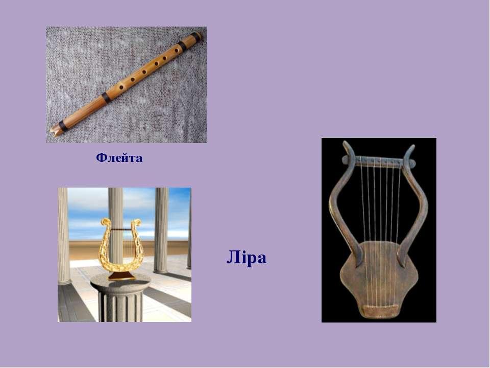 Флейта Ліра