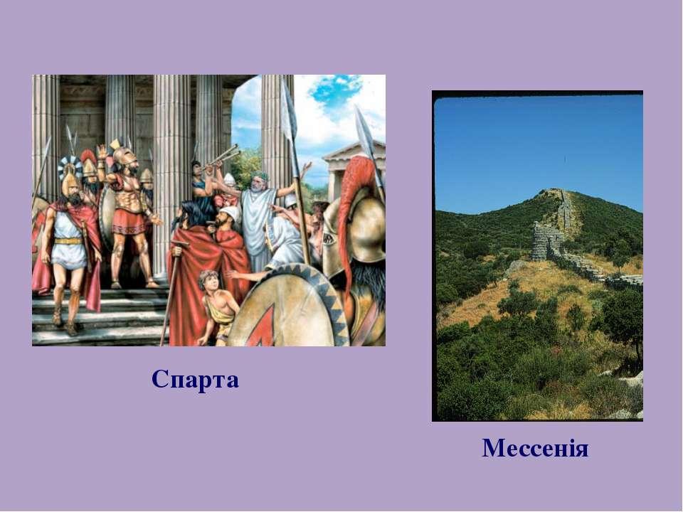 Спарта Мессенія