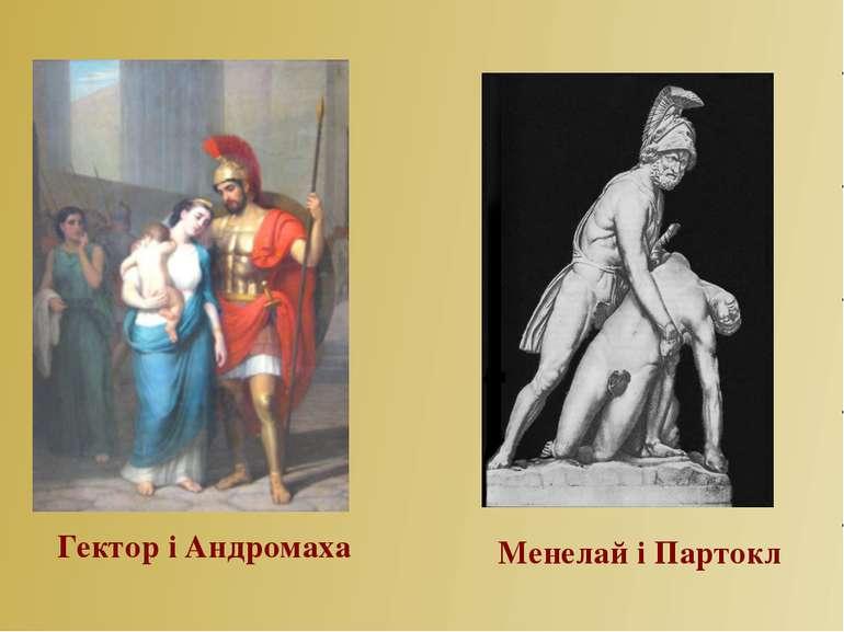 Гектор і Андромаха Менелай і Партокл