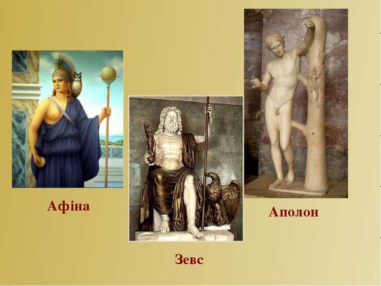 Афіна Аполон Зевс