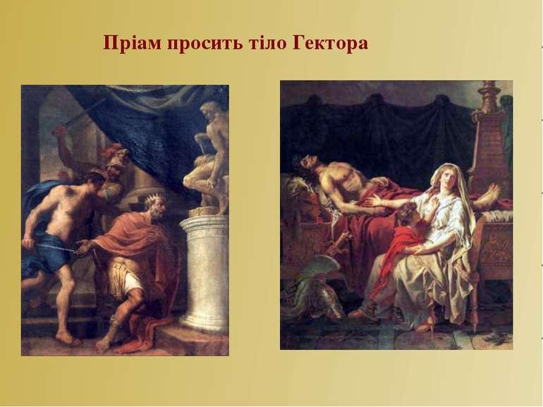 Пріам просить тіло Гектора