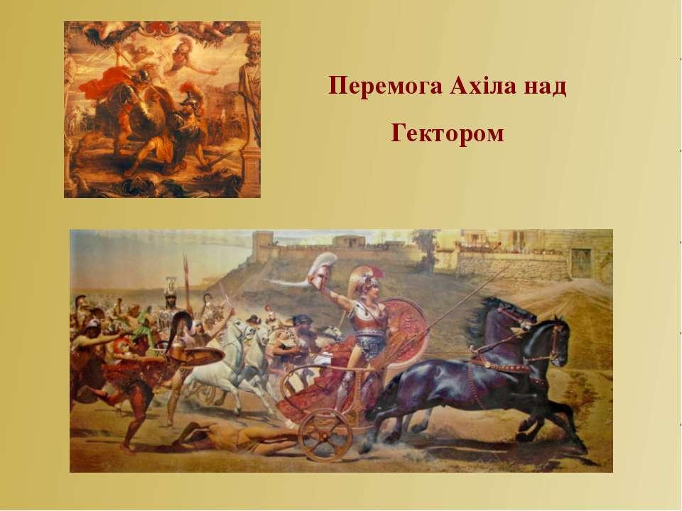 Перемога Ахіла над Гектором