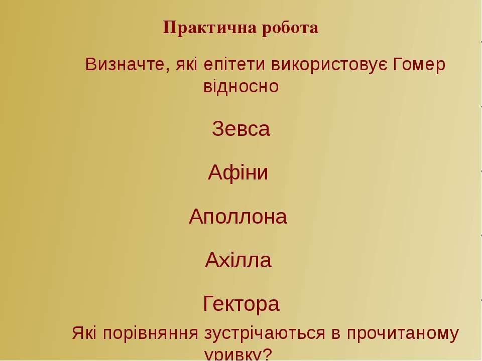 Практична робота Визначте, які епітети використовує Гомер відносно Зевса Афін...
