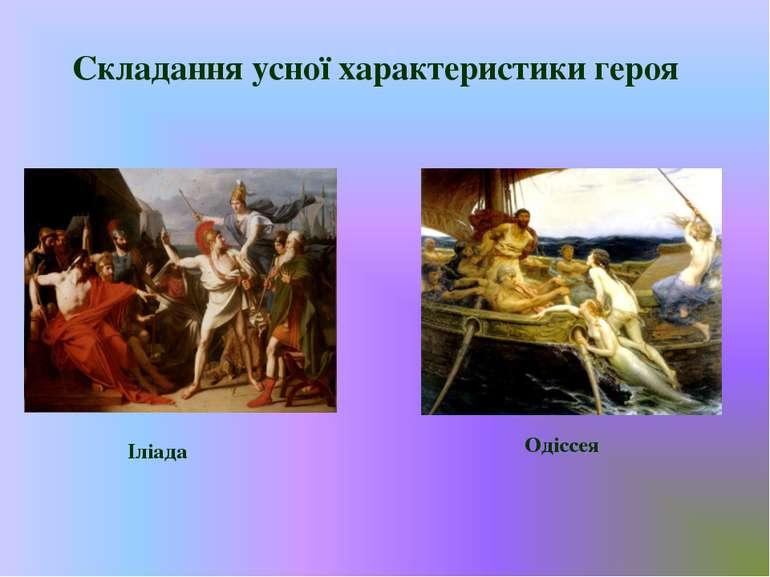Складання усної характеристики героя Іліада Одіссея