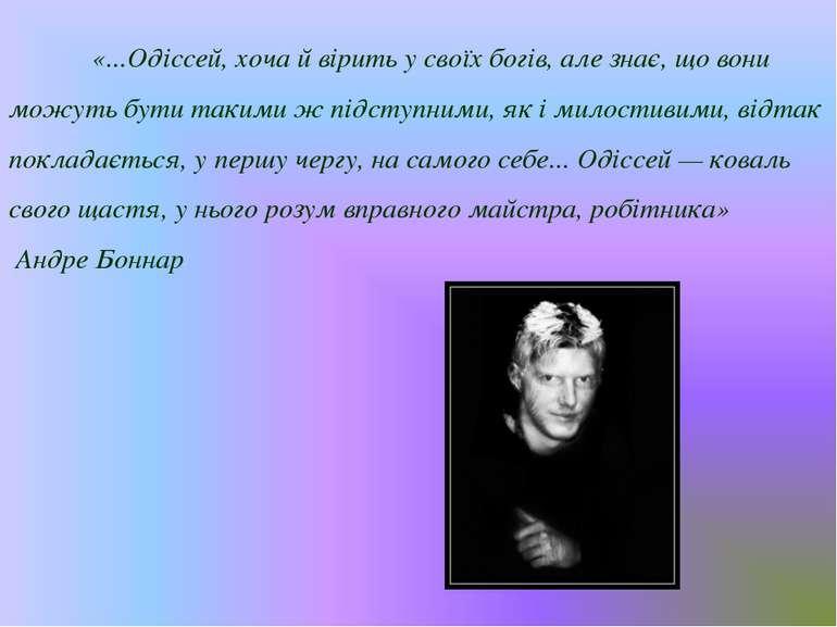«...Одіссей, хоча й вірить у своїх богів, але знає, що вони можуть бути таким...