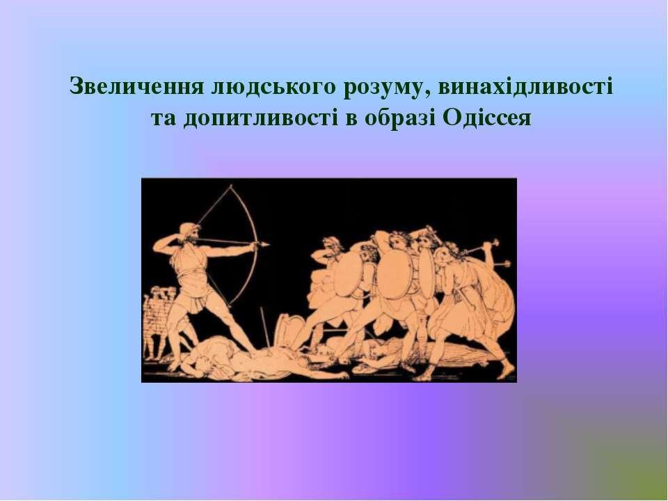 Звеличення людського розуму, винахідливості та допитливості в образі Одіссея
