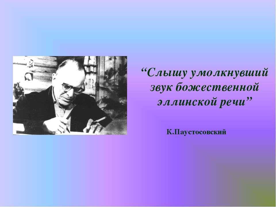 """""""Слышу умолкнувший звук божественной эллинской речи"""" К.Паустосовский"""