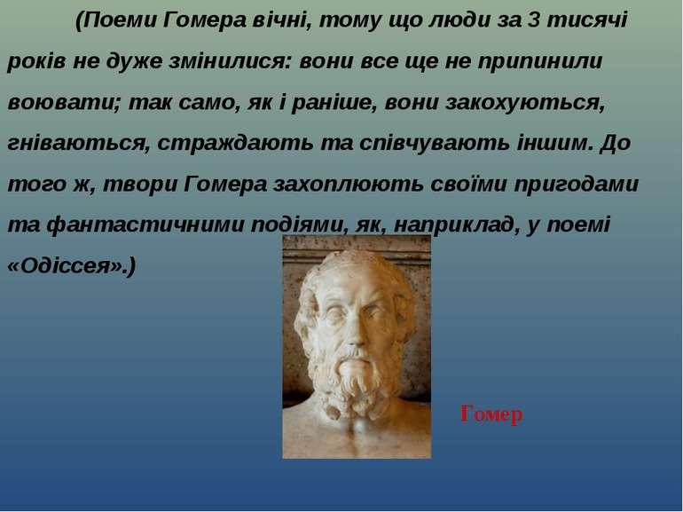 (Поеми Гомера вічні, тому що люди за 3 тисячі років не дуже змінилися: вони в...