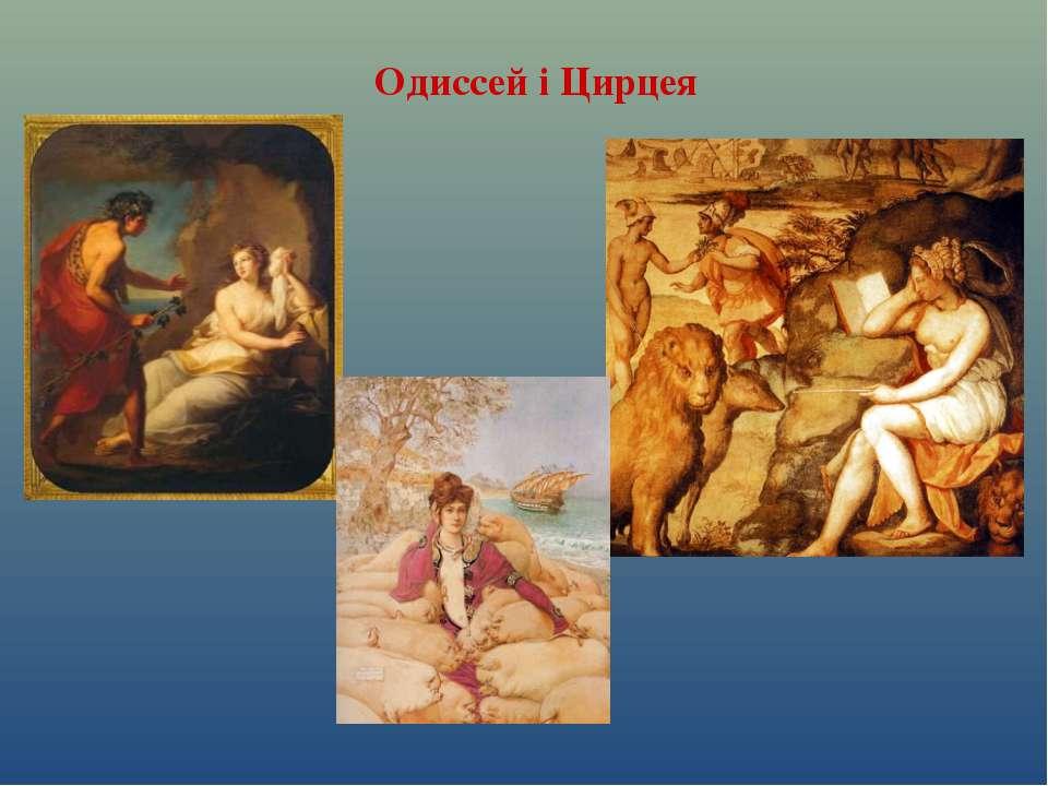 Одиссей і Цирцея