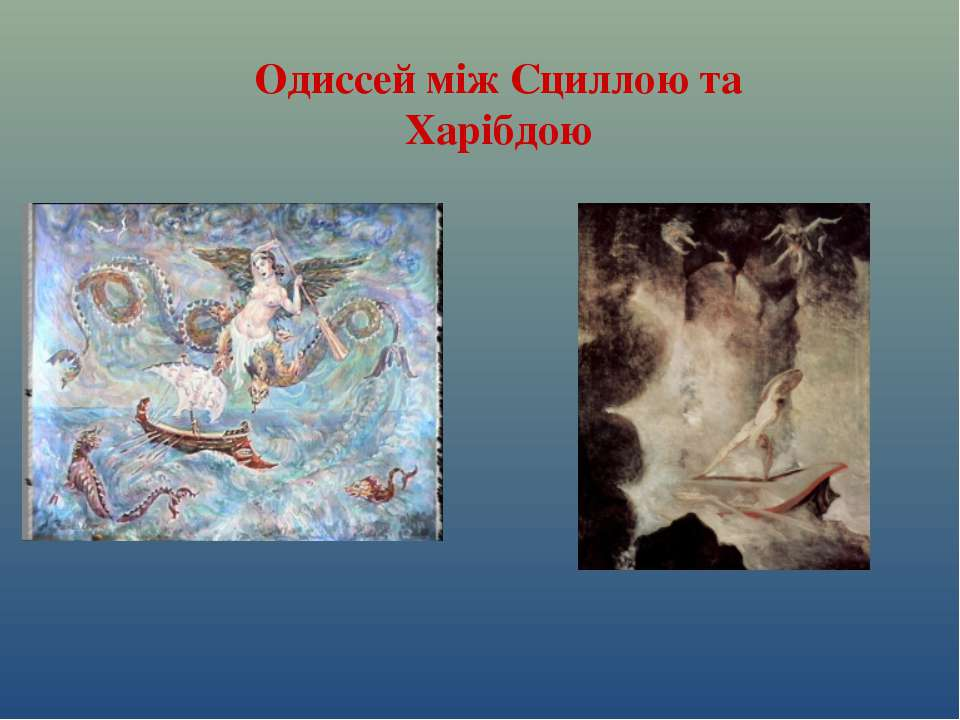Одиссей між Сциллою та Харібдою