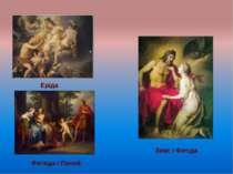 Еріда Фетида і Пелей Зевс і Фетіда