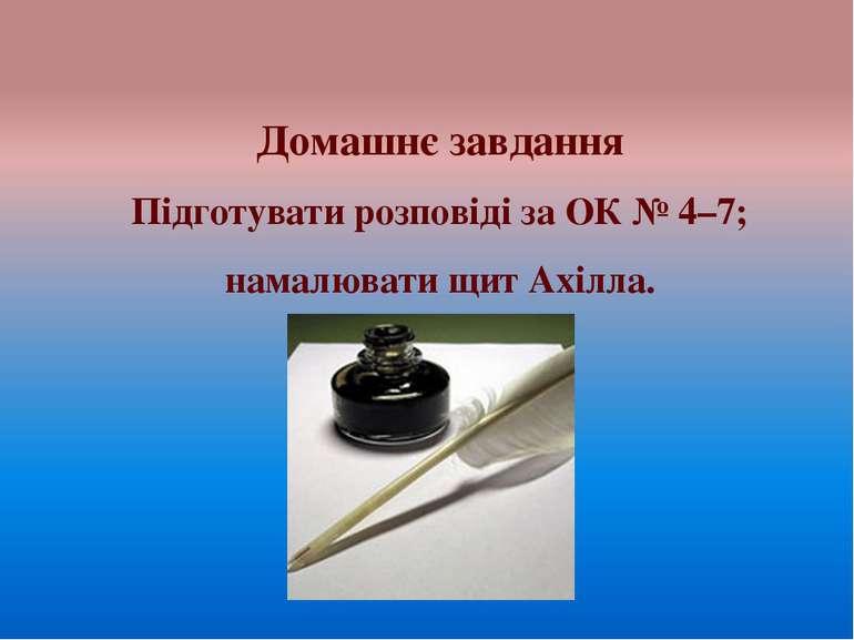 Домашнє завдання Підготувати розповіді за ОК № 4–7; намалювати щит Ахілла.