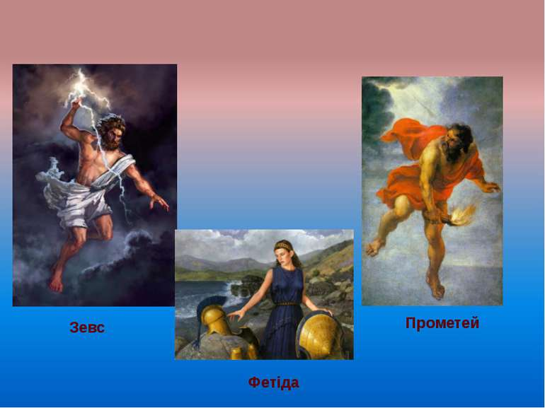 Зевс Прометей Фетіда