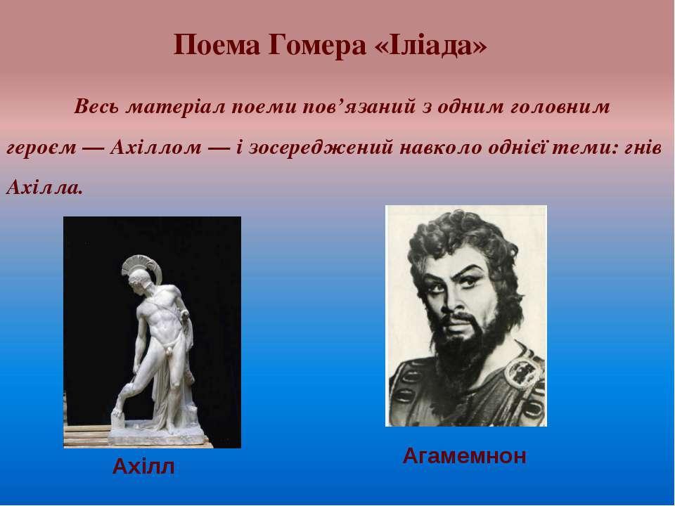 Поема Гомера «Іліада» Весь матеріал поеми пов'язаний з одним головним героєм ...
