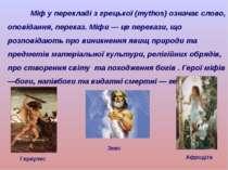 Міф у перекладі з грецької (mythos) означає слово, оповідання, переказ. Міфи ...