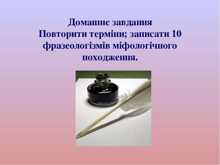 Домашнє завдання Повторити терміни; записати 10 фразеологізмів міфологічного ...