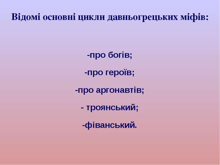 Відомі основні цикли давньогрецьких міфів: -про богів; -про героїв; -про арго...