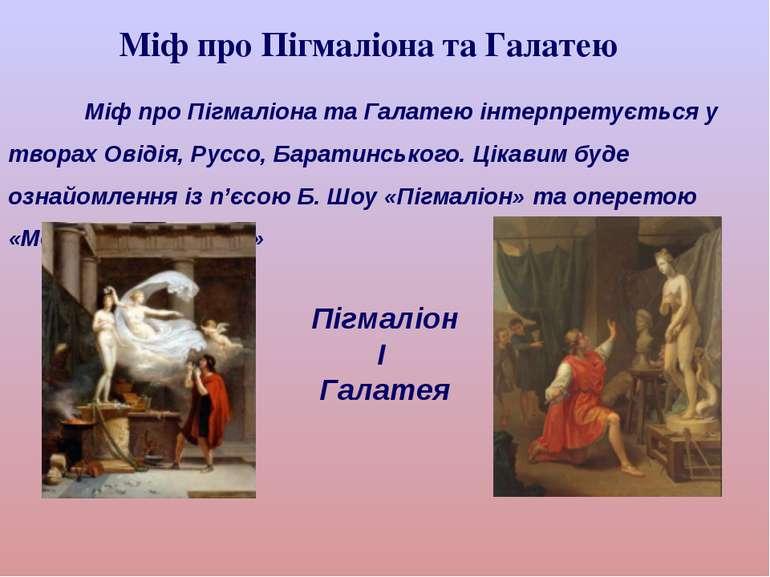 Міф про Пігмаліона та Галатею Міф про Пігмаліона та Галатею інтерпретується у...