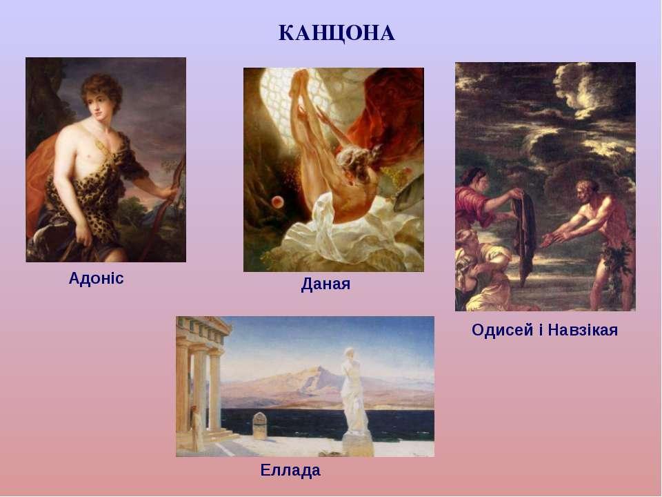 КАНЦОНА Адоніс Даная Одисей і Навзікая Еллада
