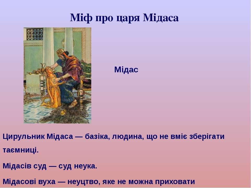 Міф про царя Мідаса Цирульник Мідаса — базіка, людина, що не вміє зберігати т...