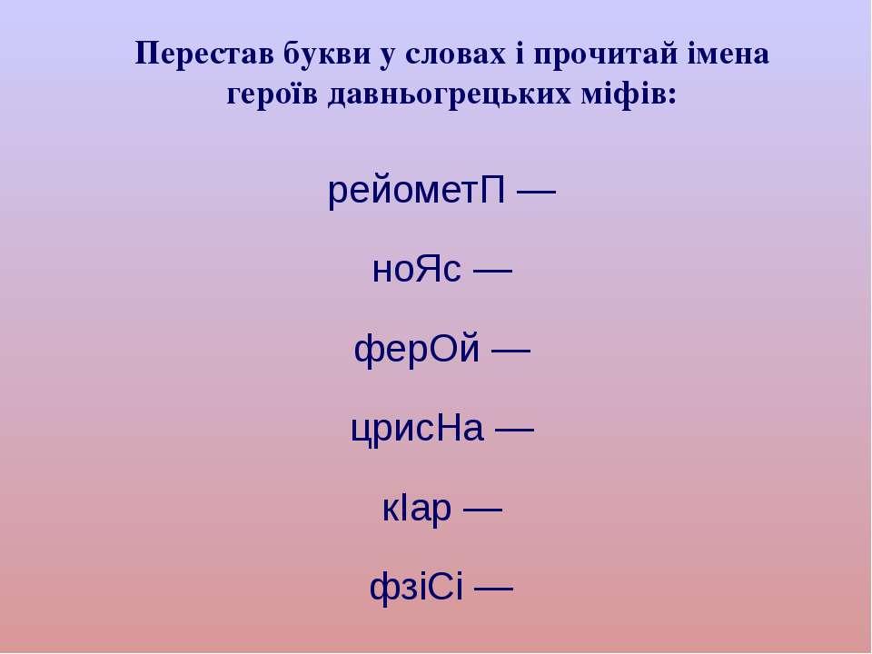 Перестав букви у словах і прочитай імена героїв давньогрецьких міфів: рейомет...