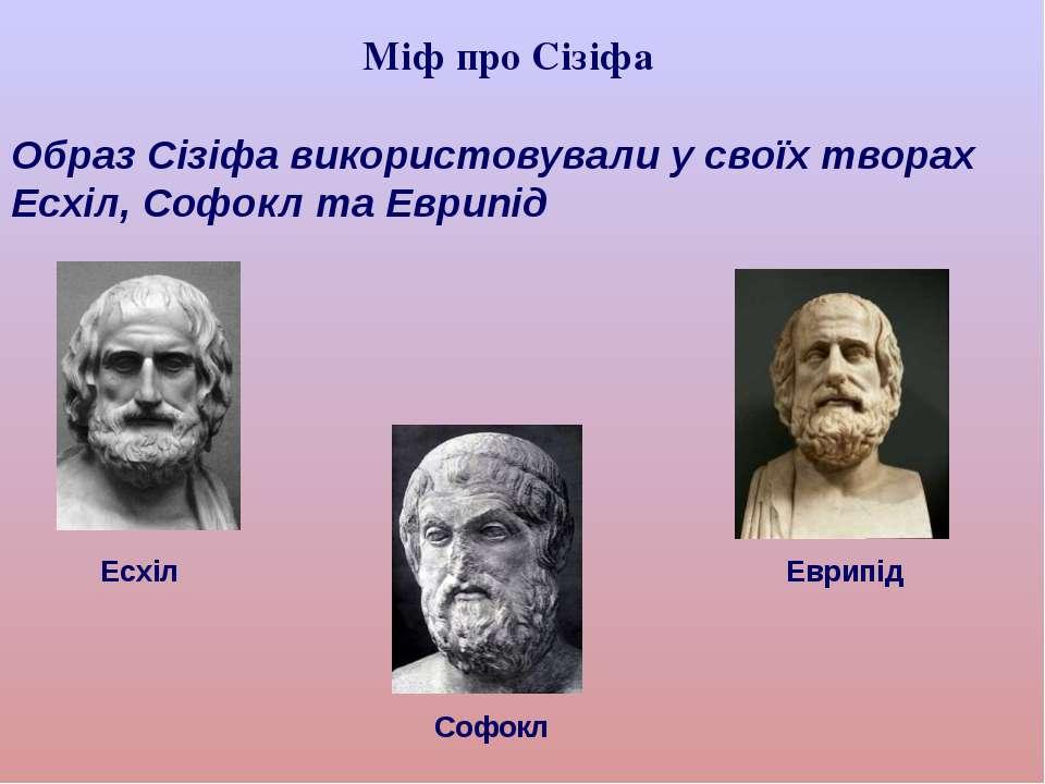 Міф про Сізіфа Образ Сізіфа використовували у своїх творах Есхіл, Софокл та Е...