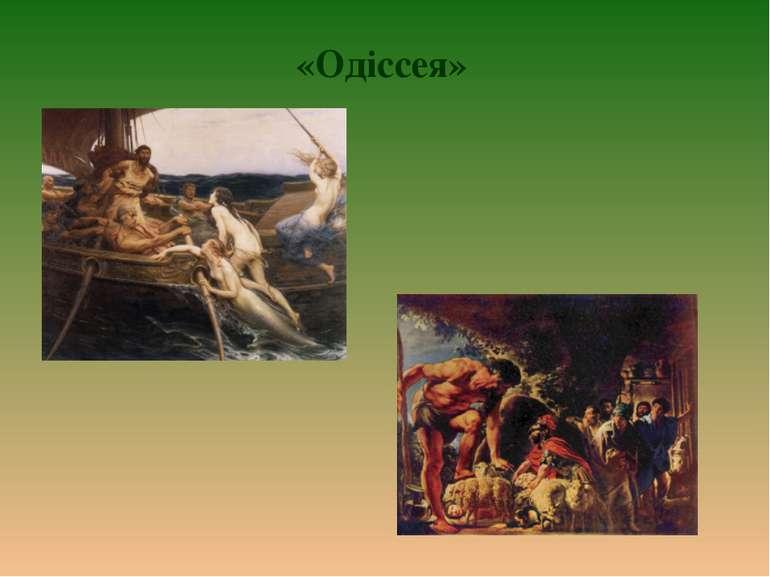 «Одіссея»