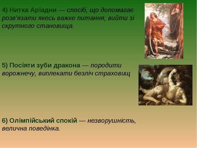 4) Нитка Аріадни — спосіб, що допомагає розв'язати якесь важке питання, вийти...