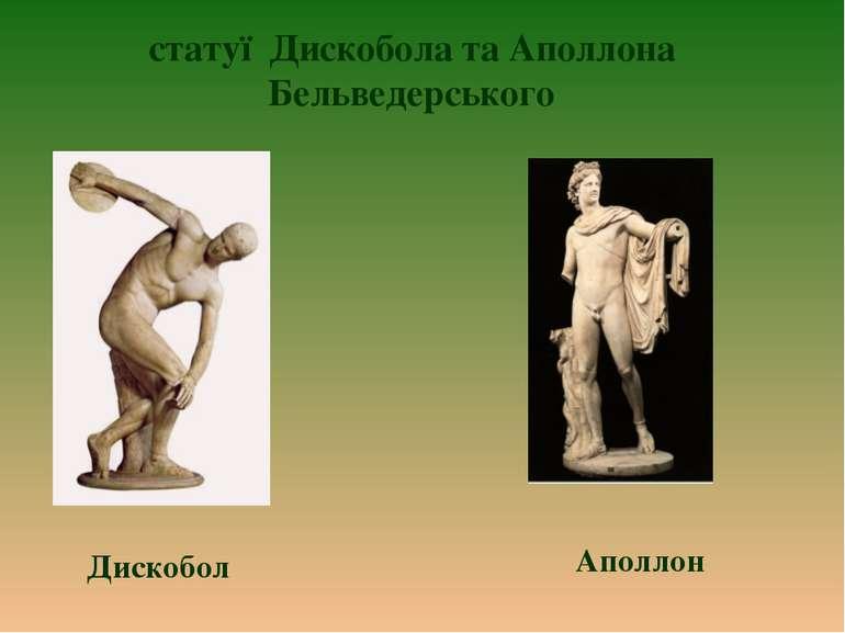 статуї Дискобола та Аполлона Бельведерського Дискобол Аполлон