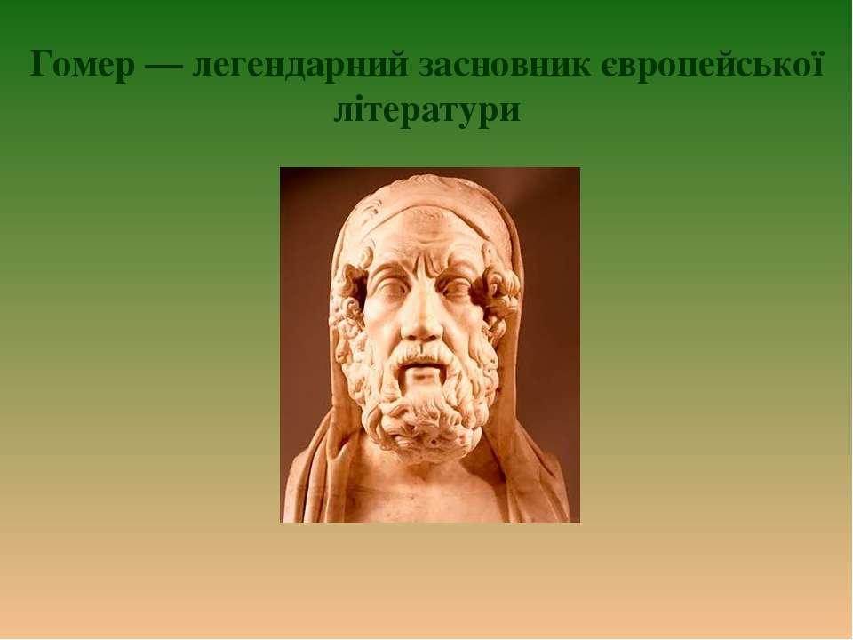 Гомер — легендарний засновник європейської літератури
