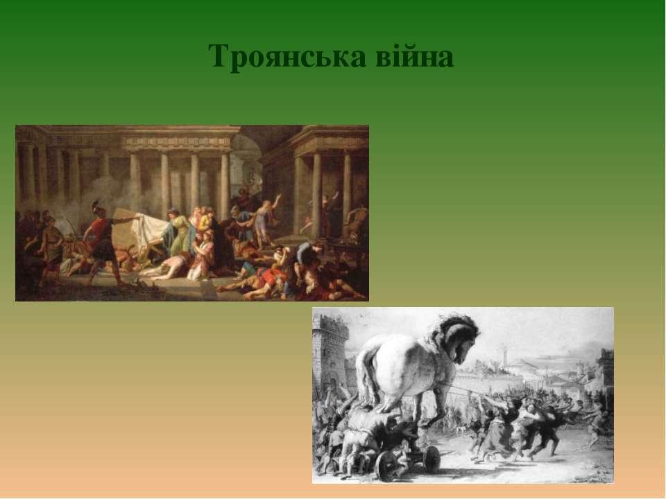 Троянська війна