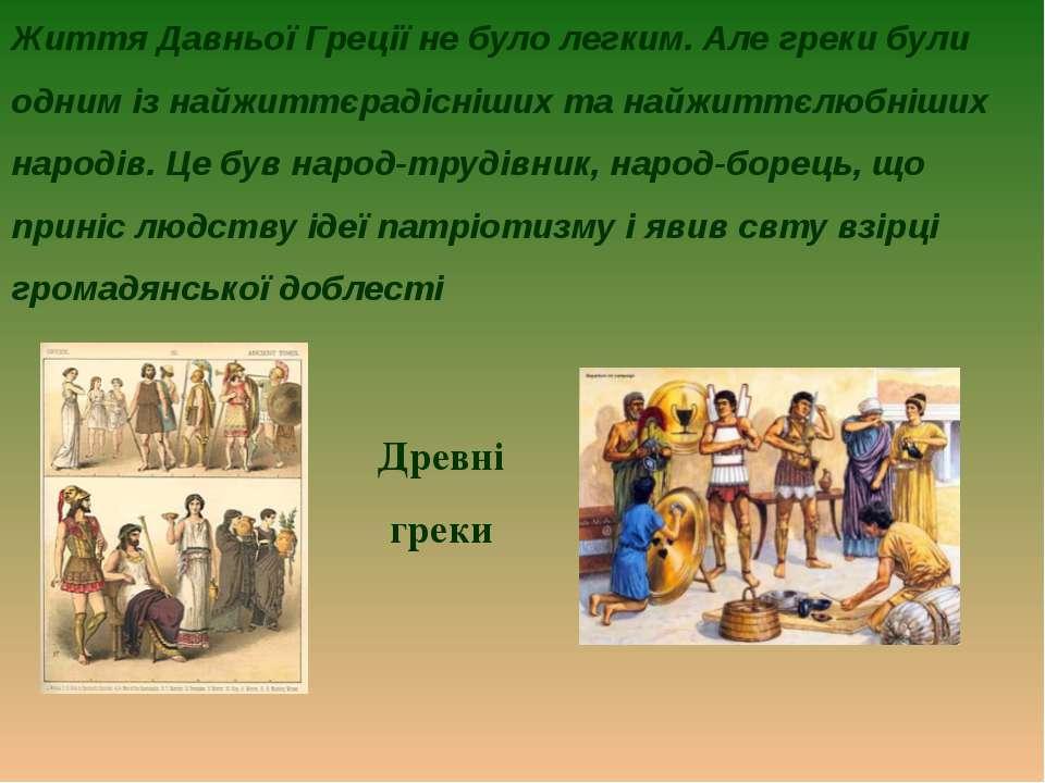 Життя Давньої Греції не було легким. Але греки були одним із найжиттєрадісніш...