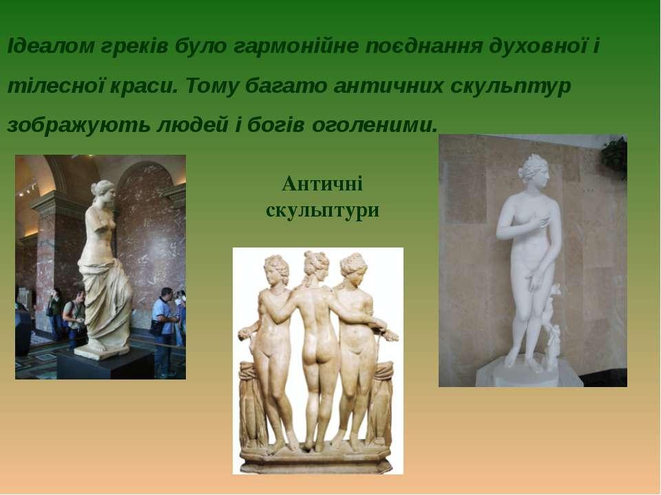 Ідеалом греків було гармонійне поєднання духовної і тілесної краси. Тому бага...
