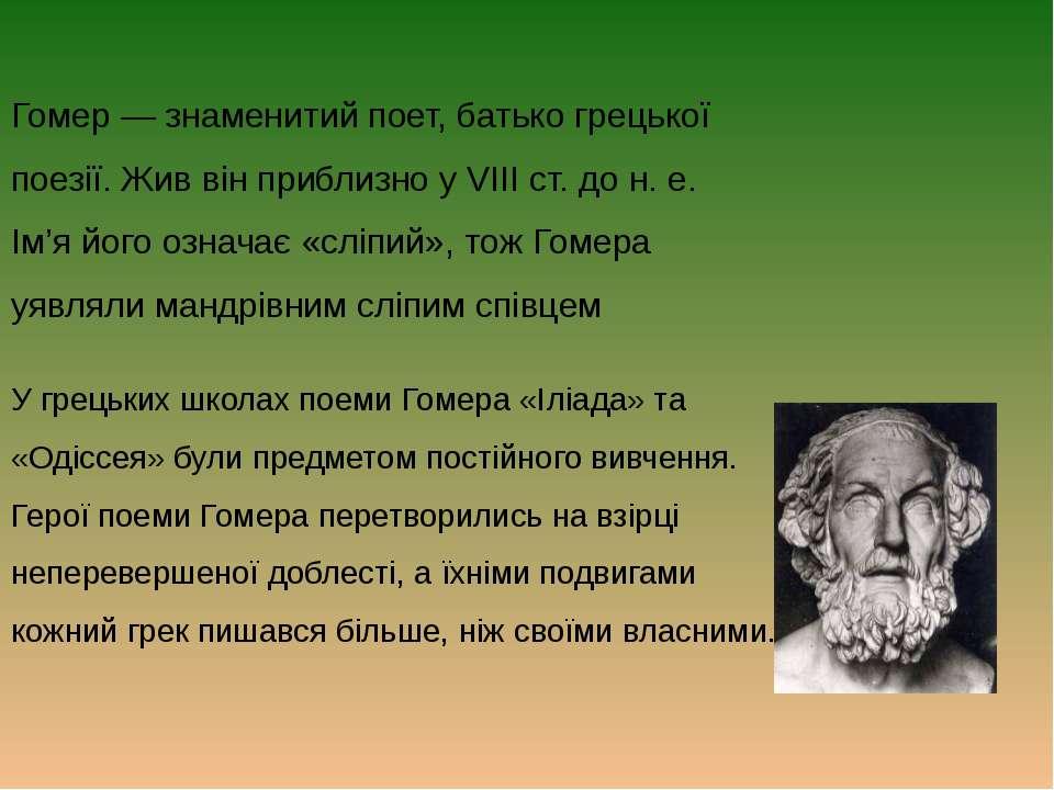 Гомер — знаменитий поет, батько грецької поезії. Жив він приблизно у VIII ст....