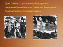 Храм Гомерів — це поема «Іліада», дух якої пронизаний громадянською доблестю ...