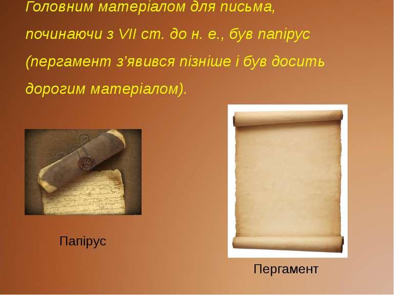 Головним матеріалом для письма, починаючи з VII ст. до н. е., був папірус (пе...