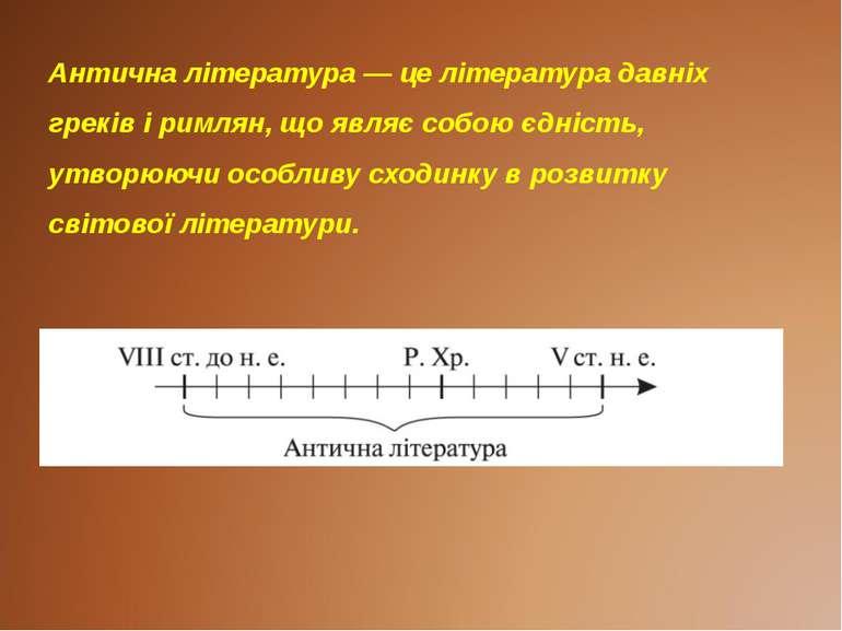 Антична література — це література давніх греків і римлян, що являє собою єдн...