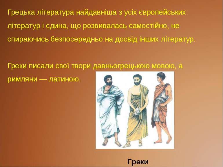 Грецька література найдавніша з усіх європейських літератур і єдина, що розви...