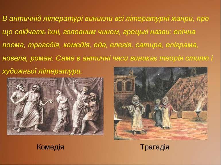 В античній літературі виникли всі літературні жанри, про що свідчать їхні, го...