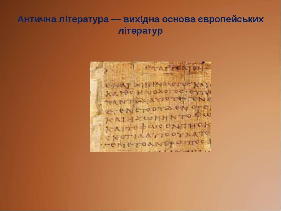 Антична література — вихідна основа європейських літератур