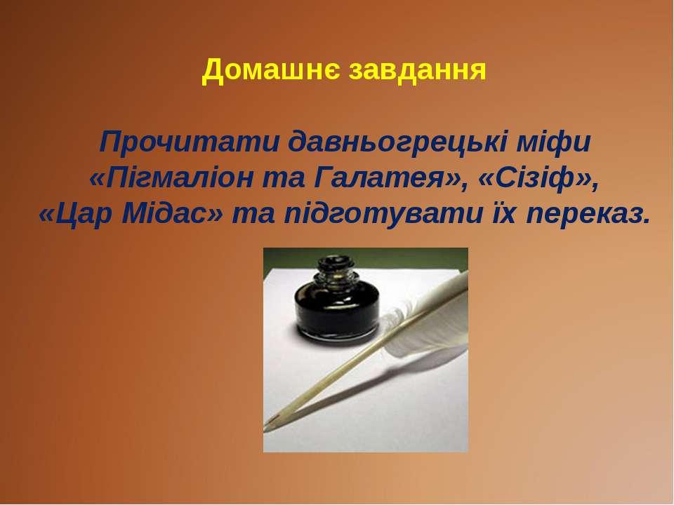 Домашнє завдання Прочитати давньогрецькі міфи «Пігмаліон та Галатея», «Сізіф»...